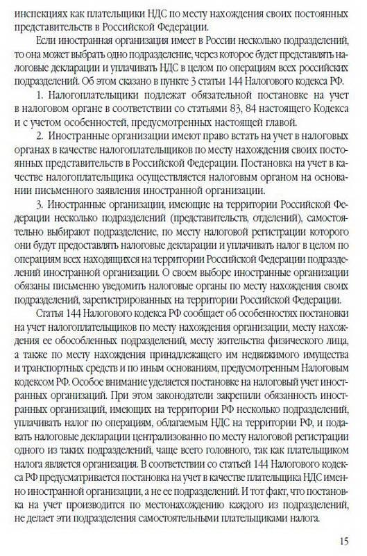 Иллюстрация 1 из 5 для Налог на добавленную стоимость: ответы на все спорные вопросы - Филина, Толмачев | Лабиринт - книги. Источник: Machaon