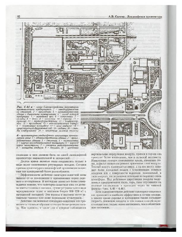 Иллюстрация 1 из 27 для Ландшафтная архитектура: Учебное пособие для вузов - Алла Сычева | Лабиринт - книги. Источник: Юта