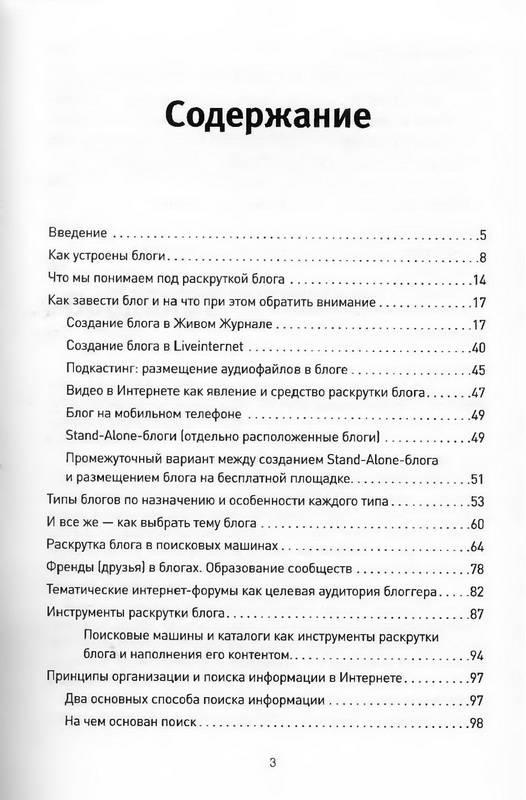 Иллюстрация 1 из 30 для Блог: создать и раскрутить - Евгений Ющук | Лабиринт - книги. Источник: Ялина