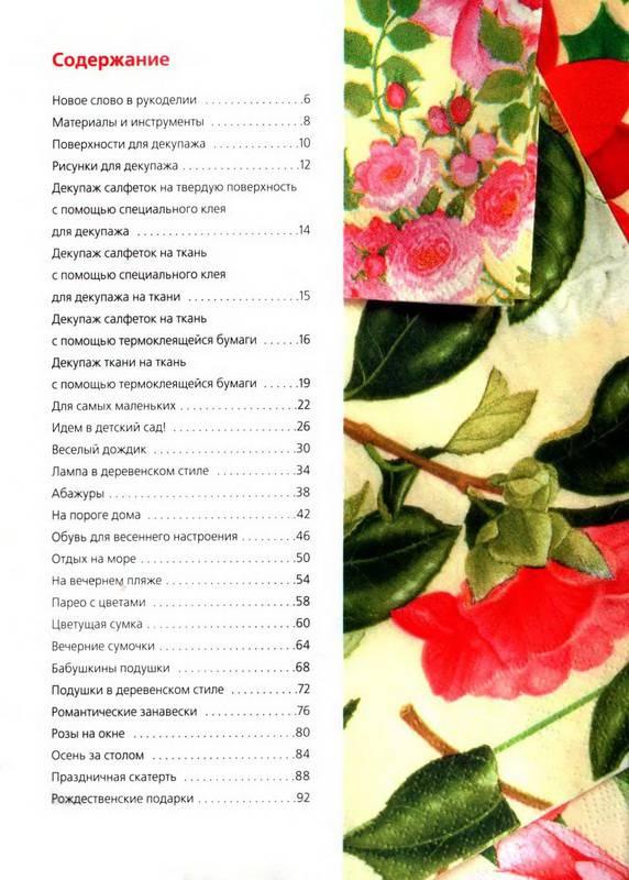 Иллюстрация 1 из 31 для Красивые вещи своими руками - Мария Спирито | Лабиринт - книги. Источник: Ялина