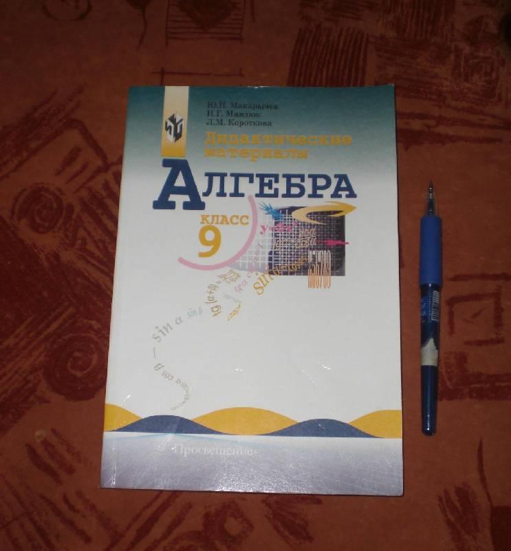 видео уроки по алгебре 7 класс макарычев