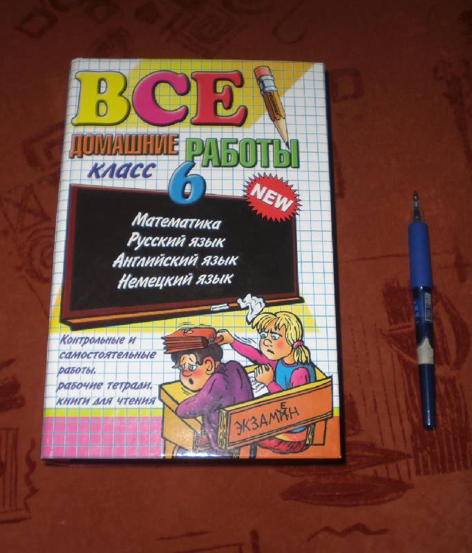 Иллюстрация 1 из 17 для Все домашние работы за 6 класс: Учебно-методическое пособие + CD - Климанова, Воронцова, Панов | Лабиринт - книги. Источник: MarionDeLorme
