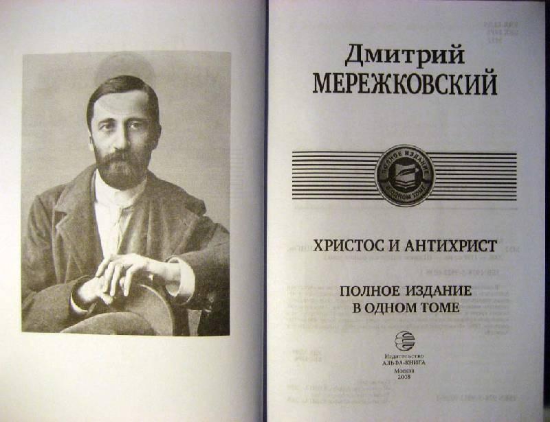 Фридрих Ницше Антихрист Реферат