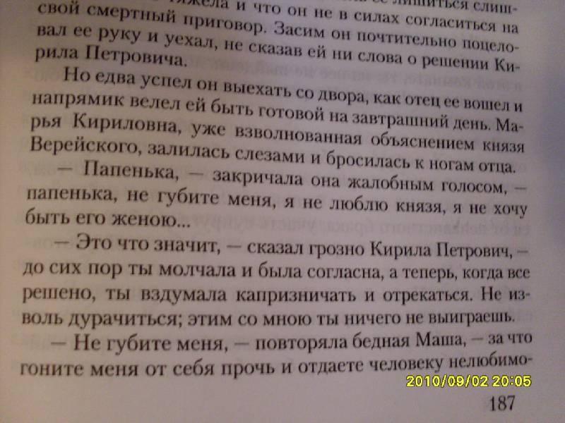 Учебник Литература 8 Класс Меркин Часть 1