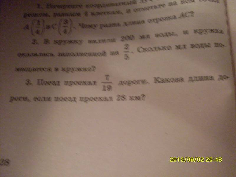 Контрольные Работы По Математике По Виленкину 6 Класс