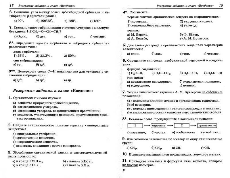 Тесты по органической химии10класс с ответами