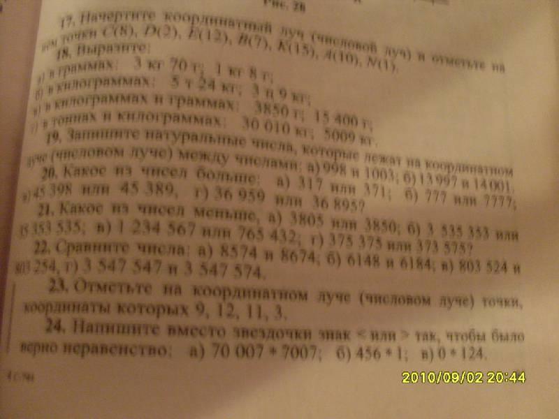 дидактический материал по математике 5 класс чесноков нешков решебник: