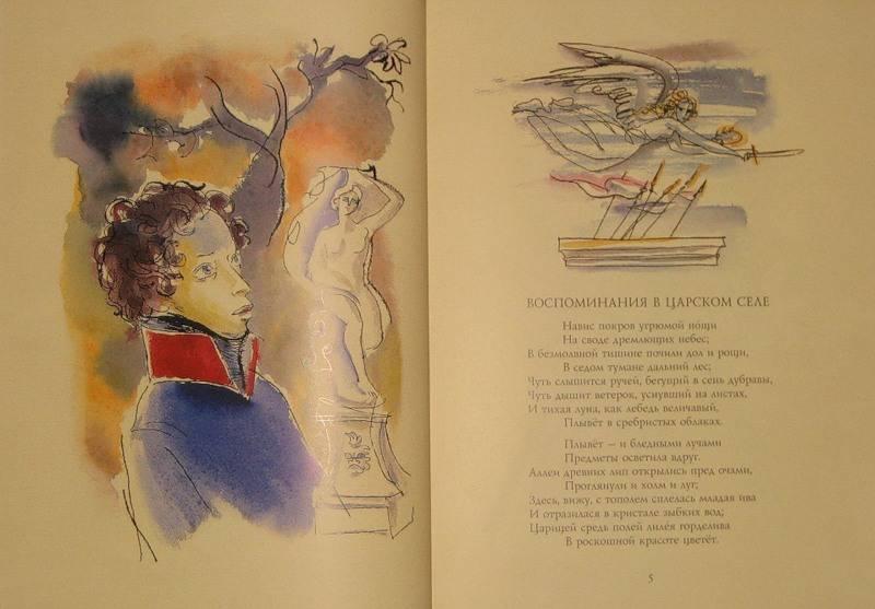 воспоминания в царском селе (1814), заслужившие одобр
