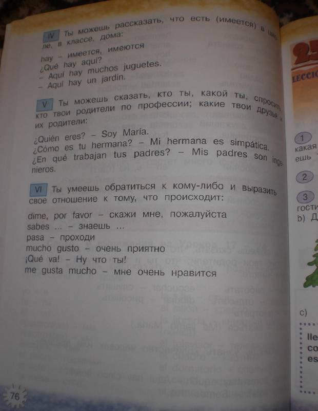 7 класс по гдз испанскому языку