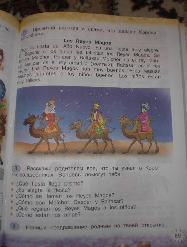по класс воинова 2 учебник языку гдз испанскому