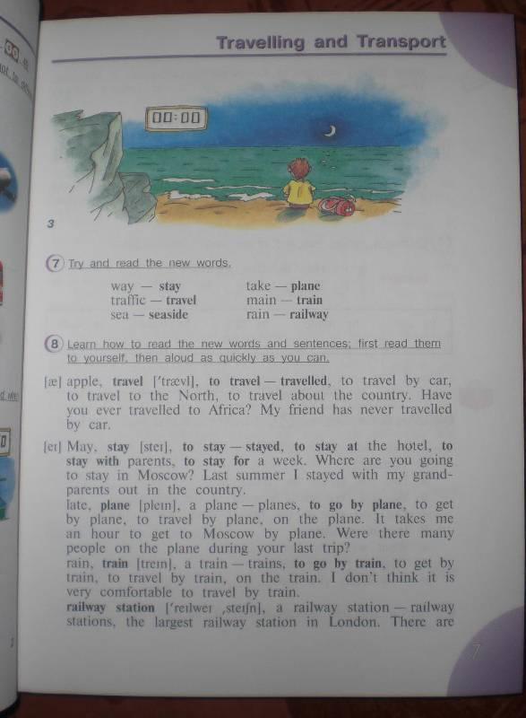 скачать решебник по английскому языку 8 часть