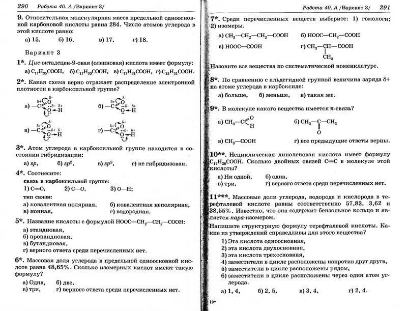 Класс учебное пособие габриелян