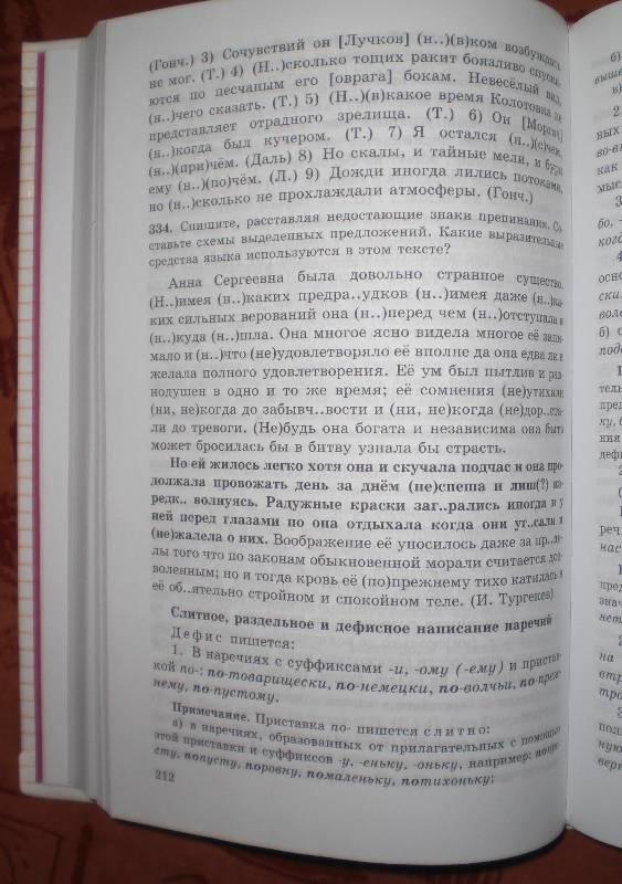 Учебник по русскому языку крючков 10