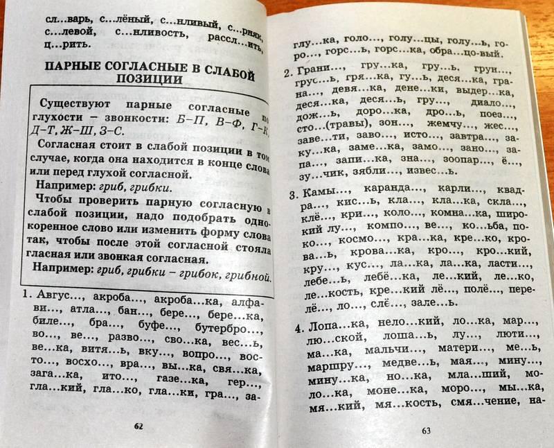 решебник класс узорова русскому языку 3 нефедова