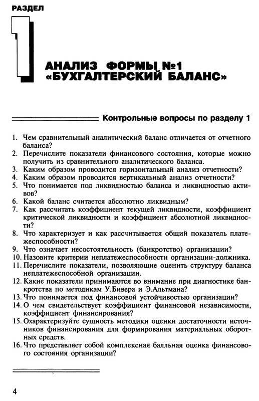 Иллюстрация 1 из 7 для Анализ финансовой отчетности: Практикум - Донцова, Никифорова | Лабиринт - книги. Источник: Machaon