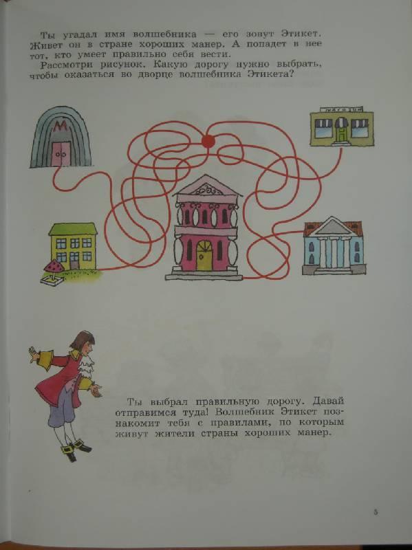 Иллюстрация 1 из 2 для Путешествие в страну хороших манер - Ирина Курочкина | Лабиринт - книги. Источник: cocher