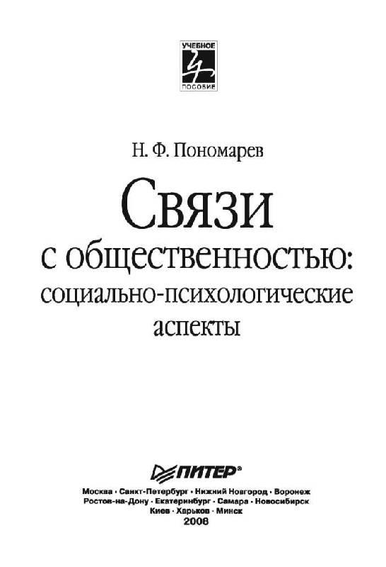 Иллюстрация 1 из 40 для Связи с общественностью: социально-психологические аспекты - Николай Пономарев | Лабиринт - книги. Источник: Юта