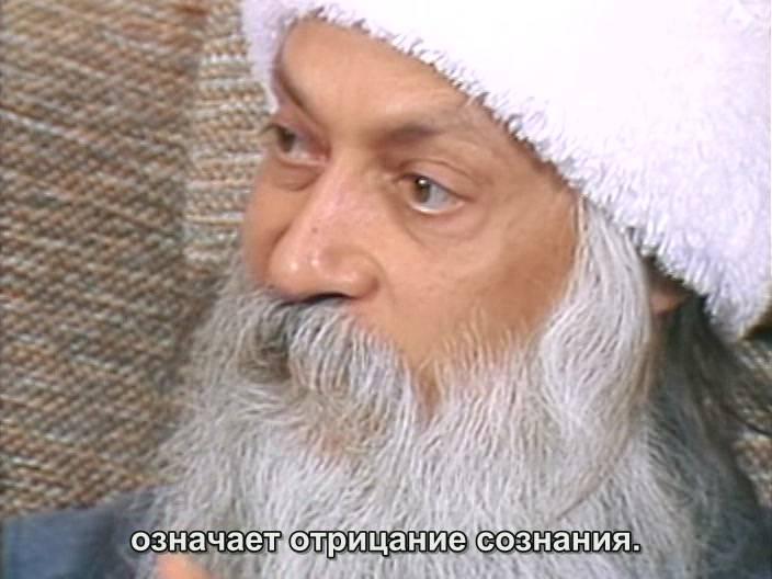 Иллюстрация 1 из 4 для Бога нет. Но я нашел нечто гораздо более важное (DVD) - Ошо Багван Шри Раджниш | Лабиринт - видео. Источник: Владимиp