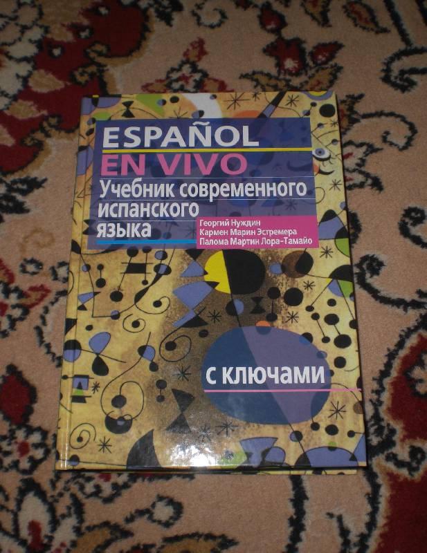 Иллюстрация 1 из 12 для Учебник современного испанского языка (+CDmp3) - Нуждин, Марин, Мартин | Лабиринт - книги. Источник: Маринка777