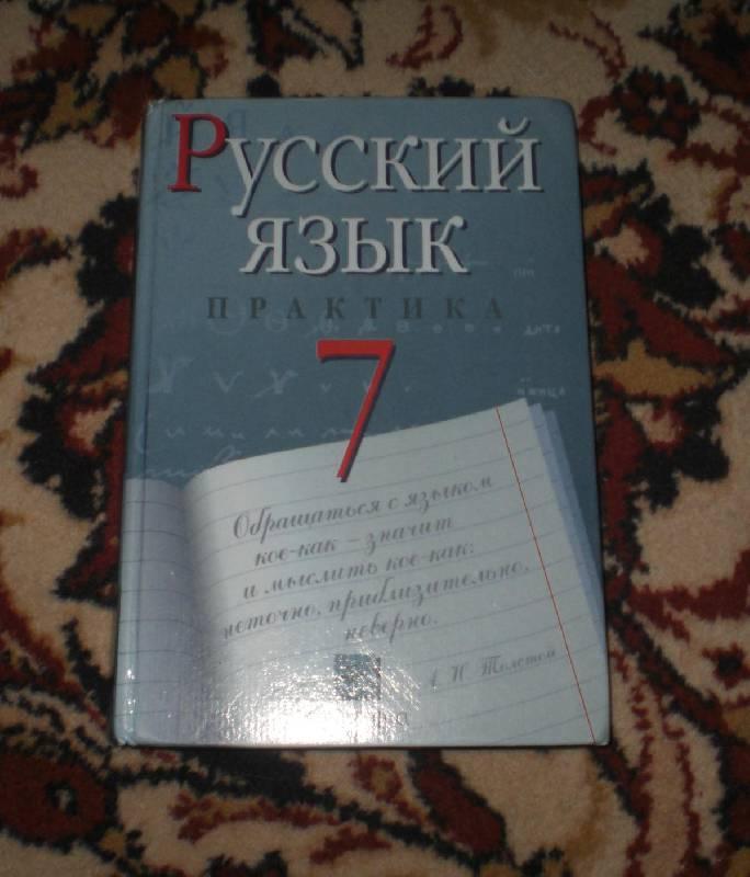 Решебник Учебника По Русскому Языку 7 Класса
