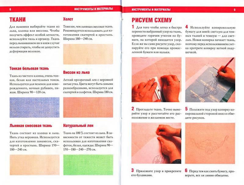 Иллюстрация 1 из 30 для Вышивка. Универсальное руководство для начинающих и профессионалов | Лабиринт - книги. Источник: Ялина