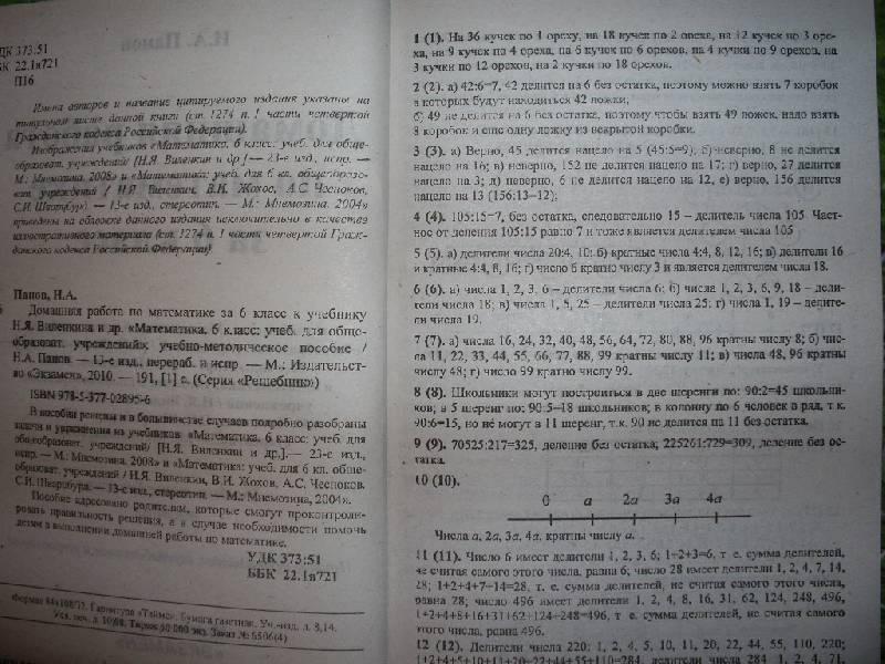 Домашняя работа по математике 5 класс