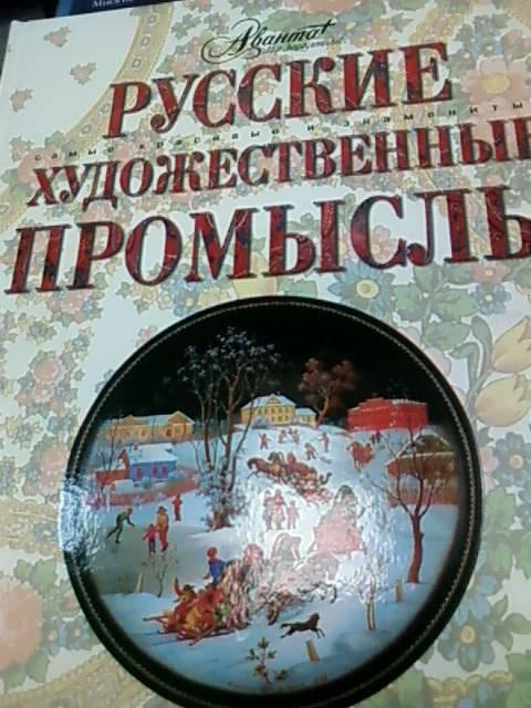 Иллюстрация 31 из 37 для книги русские