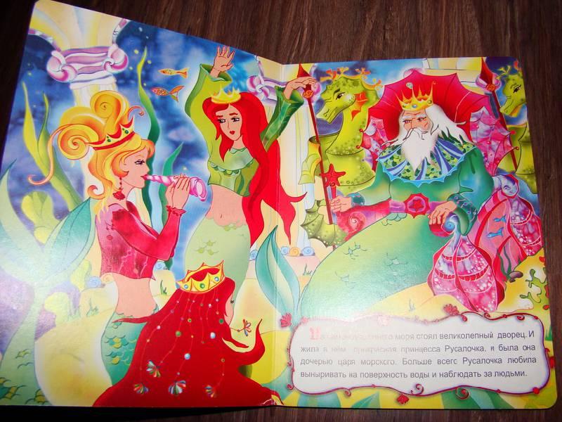 Иллюстрация 1 из 5 для Русалочка | Лабиринт - книги. Источник: Нютка