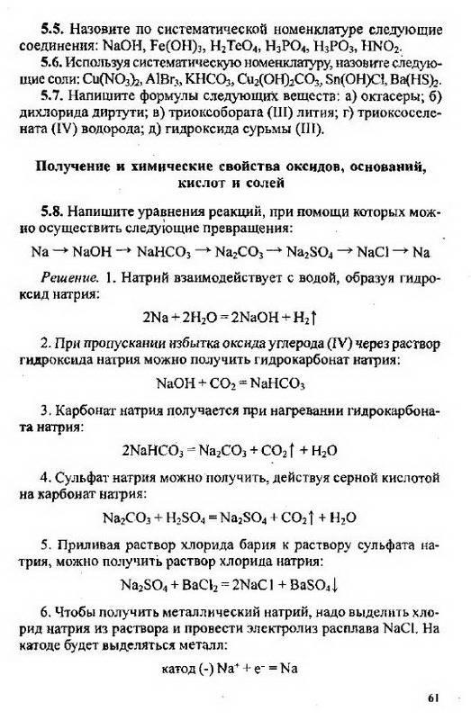Гдз химия для поступающих в вузы хомченко