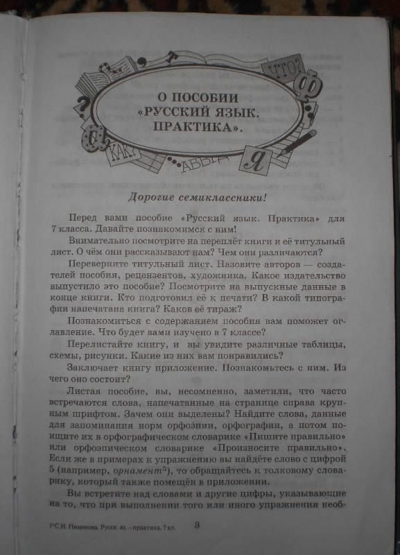 Русский язык орлова