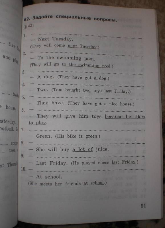 Скачать Грамматика Английского Языка 5 Класс Сборник Упражнений К Учебнику И Н Верещагиной Часть 1