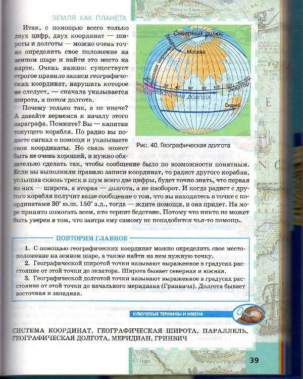 гдз по учебнику географии 6 класс дрофа