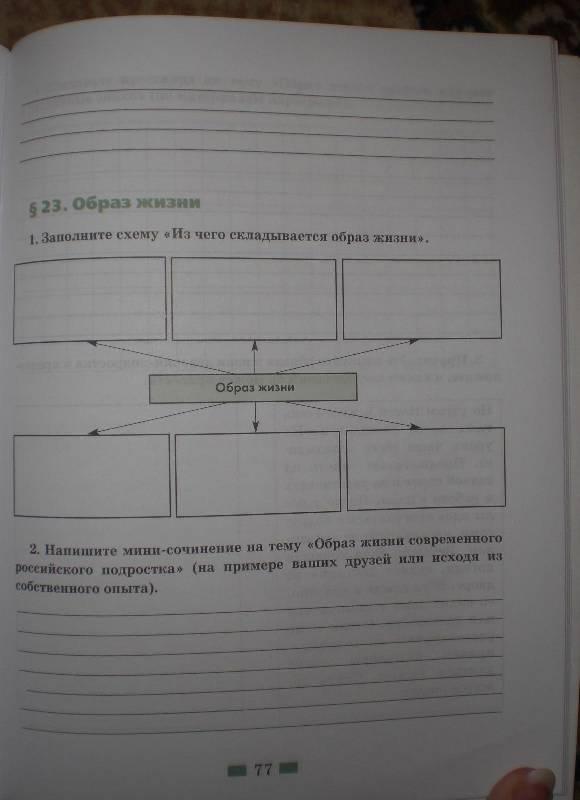 Гдз по Богдановой Русский язык 6 Класс 2 Часть