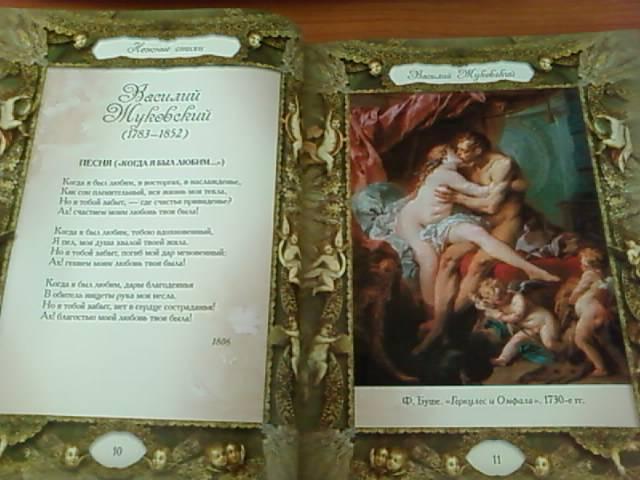 сочинение любви в жизни и лирике пушкина