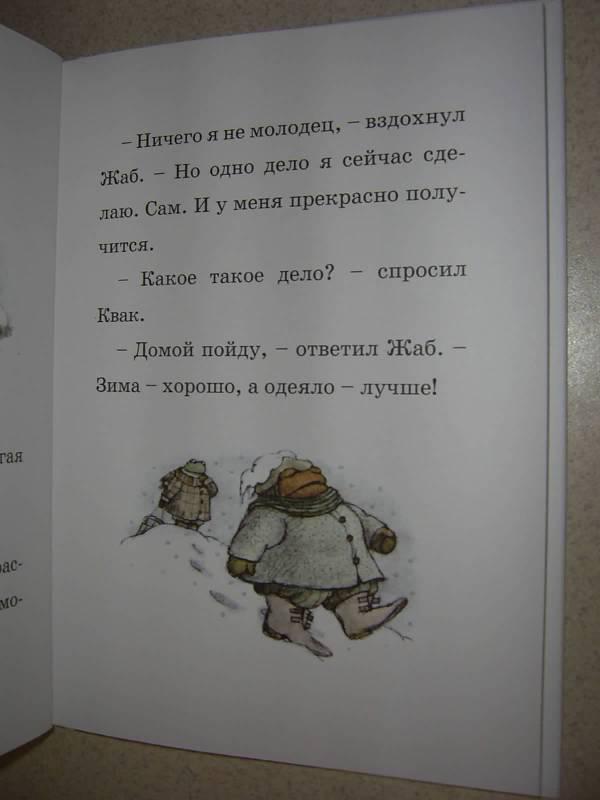 Иллюстрация 11 из 38 для книги квак и жаб