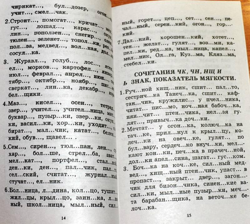 Справочник по русскому языку 5-9 классы - Gdz-Free com