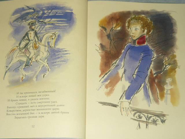 Пушкин читает в присутствии гавриила державина своё патриотическое стихотворение воспоминания в царском селе