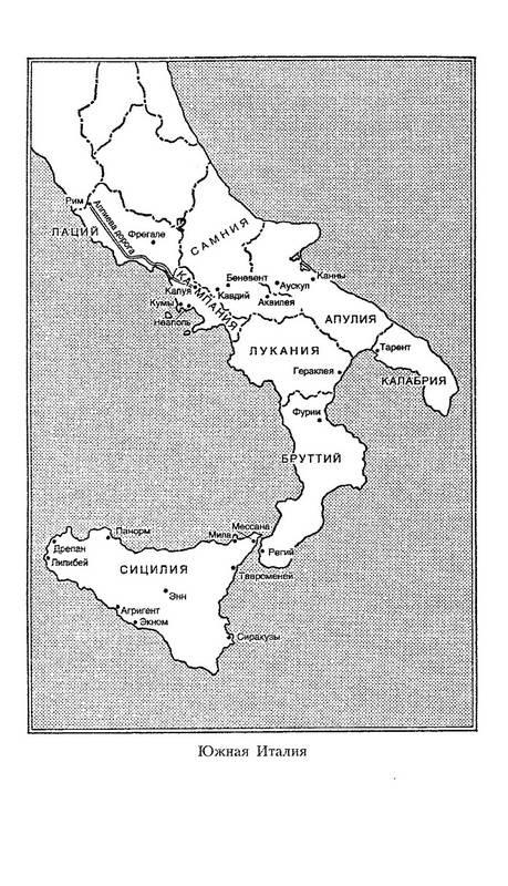 Источник. книги Римская республика: От семи царей до республиканского правления - Айзек Азимов. следующая.