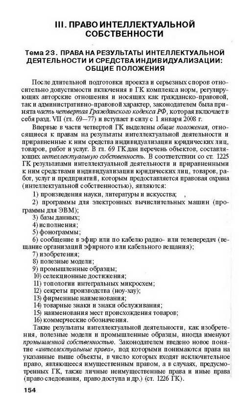 Источник. книги Гражданское право.  Особенная часть: краткий курс лекций - Валерий Ивакин. следующая.