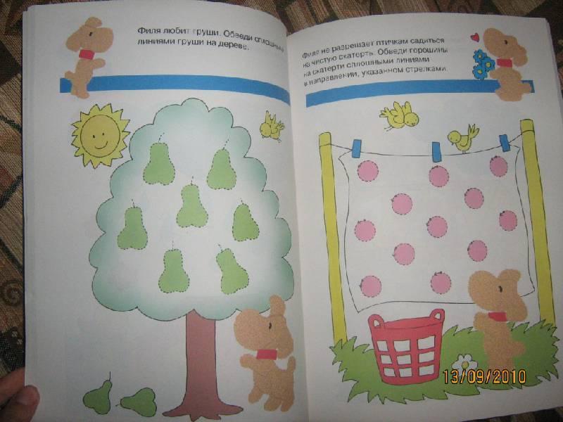 Иллюстрация 1 из 6 для Простые уроки: Рабочая тетрадь | Лабиринт - книги. Источник: Волков  Антон