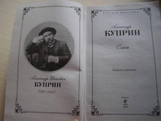 картинки по книгам куприна