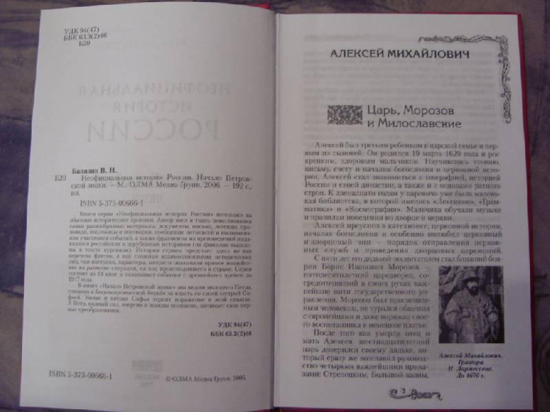 Иллюстрация 1 из 25 для Начало Петровской эпохи - Вольдемар Балязин | Лабиринт - книги. Источник: Золотая рыбка