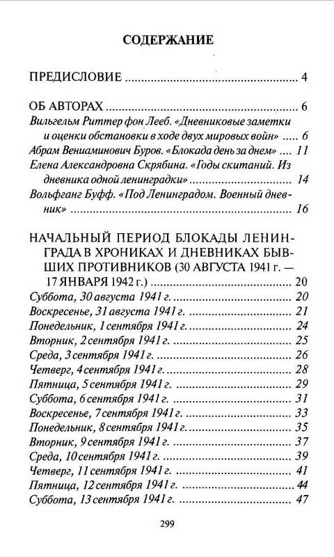 Иллюстрация 1 из 29 для По обе стороны блокадного кольца - Юрий Лебедев | Лабиринт - книги. Источник: Ялина