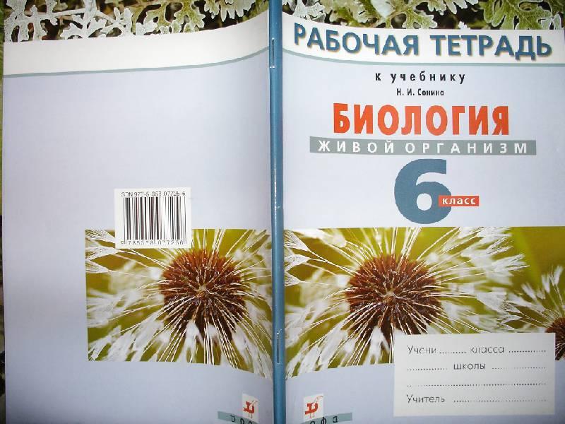ГДЗ по биологии 6 класс Сонин книга