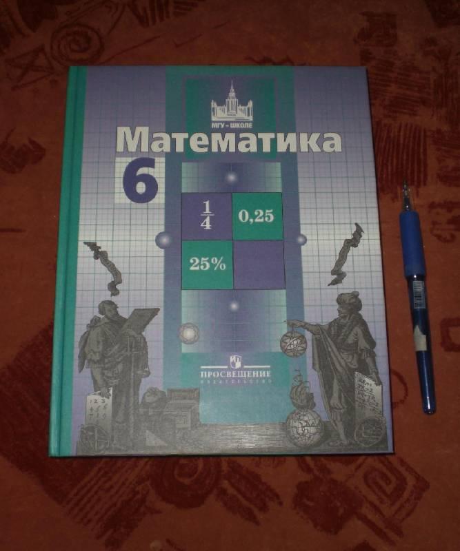 Гдз по математике 6 класс никольский потапов решетников шевкин 2010 не фгос