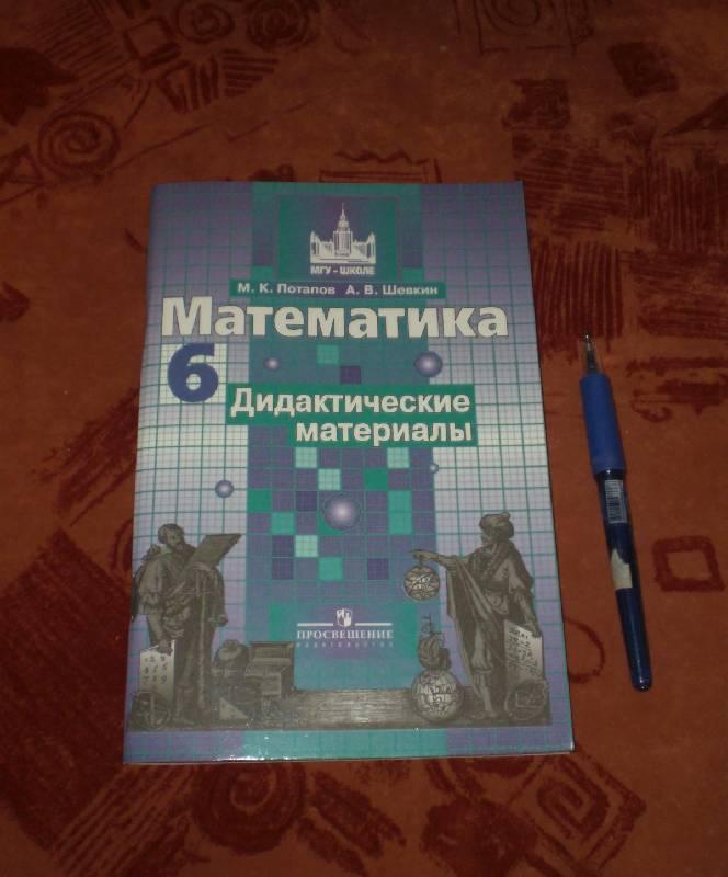 Дидактические Материалы 6 Класс Решебник Потапов