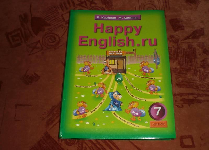 Иллюстрация 1 из 20 для Английский язык: Счастливый английский.ру: Учебник для 7 класса общеобразовательных учреждений - Клара Кауфман   Лабиринт - книги. Источник: MarionDeLorme
