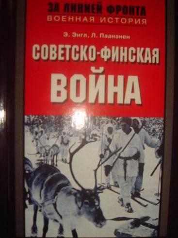 Иллюстрация 1 из 21 для Советско-финская война. Прорыв линии Маннергейма. 1939-1940 - Элоиза Энгл | Лабиринт - книги. Источник: lettrice