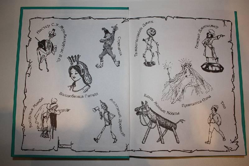 Иллюстрация 1 из 3 для Волшебная страна Оз - Лаймен Баум   Лабиринт - книги. Источник: Яда