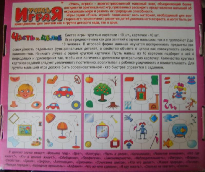Иллюстрация 1 из 3 для Часть и целое. Игра (12116, 049) | Лабиринт - игрушки. Источник: Tatka